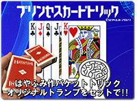 hayafumi-princess-card-trick