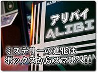 alibi-kaan