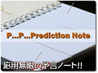 pppredictionnote