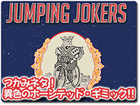 jumping-jorkers