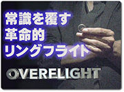 overflight