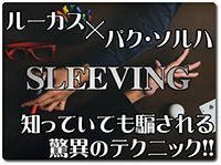 sleeving