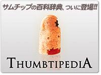 thumbtipedia