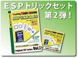 ESPトリックセットシリーズ2
