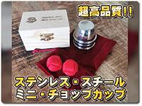 mini-chop-cup