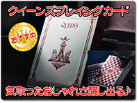 queens-playing-cards