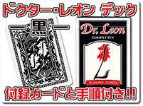 leon-deck-black