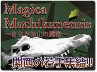 magica-machikanensis
