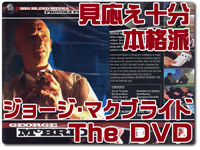 mubride-dvd