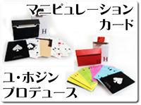 yuhojin-card
