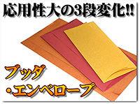 buddha-envelopes