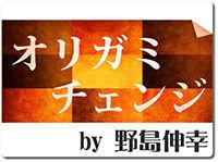 nojima_origami