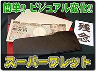 super-wallet