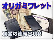 origami-wallet