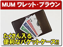 mum-wallet-brown