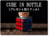 cube-in-bottle-refill