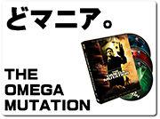 the-omega-mutation