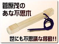 ana-fushigi