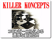 killer-koncepts+