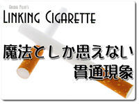 linking-cigarette