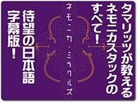 mnemonica-japan