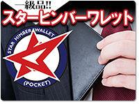 star-himber-wallet
