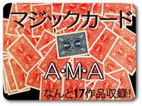 マジックカード・A・M・A