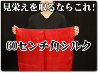 60cm-silk