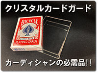 crystal-card-guard