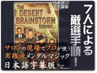 Desert-Brainstorm1