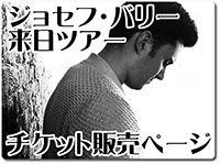 joseph-barry-japan02