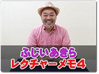 fuji-recture-memo4