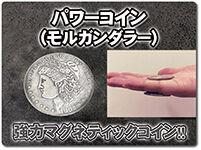 power-coin-morgan