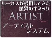 artist-system