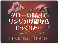 essentials-linking-rings