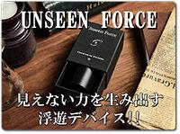 unceen-force