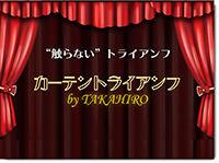 curtain-triumph
