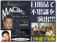 Novelty-Magic
