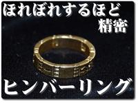 himber-ring