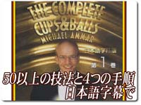 Complete-Cups-Balls1