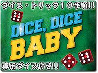 dice-dice-baby