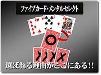 five-card-mental-select