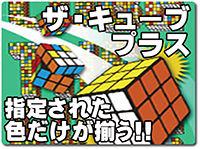 the-cube-plus