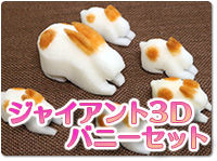 giant-3-d-bunny