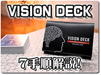 vison-deck