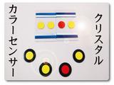 クリスタル・カラーセンサー