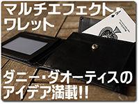 multi-effect-wallet
