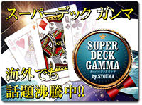 superdeck-gamma