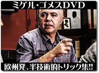 miguel-gomez-dvd