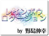 nojima_rainbow